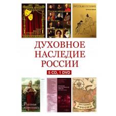 Духовное наследие России