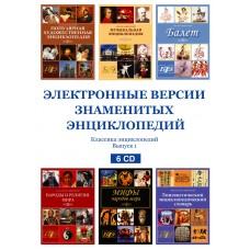 Электронные версии энциклопедий БРЭ. Классика энциклопедий Выпуск 1