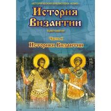 История Византии. Часть I. Историки Византии. CD