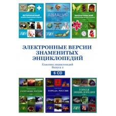 Электронные версии энциклопедий БРЭ. Классика энциклопедий Выпуск 2