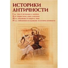 Историки античности (т.т.1-4)