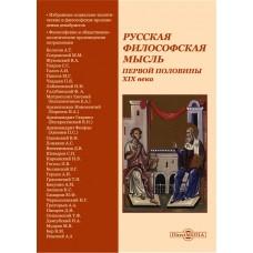 Русская философская мысль первой половины XIX века.CD