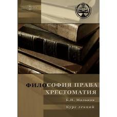 Философия права. Курс лекций.CD