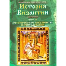 История Византии. Часть II. Исторические документы и исследования. СD