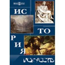 История искусства: классические труды. CD-ROM