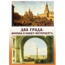 Два града: Москва и Санкт-Петербургъ. CD-ROM
