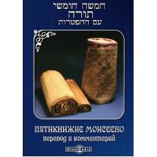 Пятикнижие Моисеево: перевод и комментарий. CD-ROM