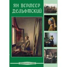 Ян Вермеер Дельфтский. CD