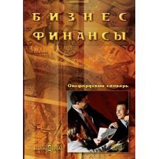 Бизнес. Финансы.Оксфордский словарь. CD-ROM