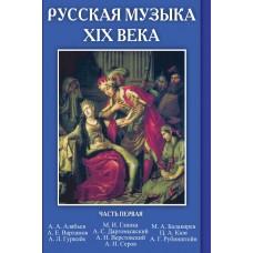 Русская музыка 19 века. Часть первая.CD