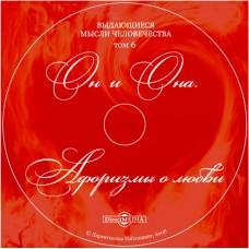 Он и Она. Афоризмы о любви. Аудиокнига.CD