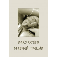 Искусство Древней Греции. CD-ROM