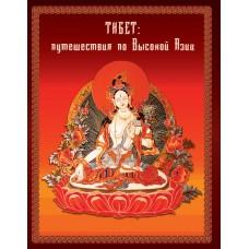 Тибет: путешествия по Высокой Азии. 2 СD-ROM