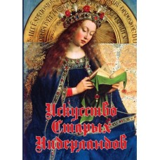 Искусство Старых Нидерландов /DVD