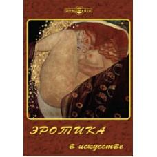 Эротика в искусстве. CD-ROM
